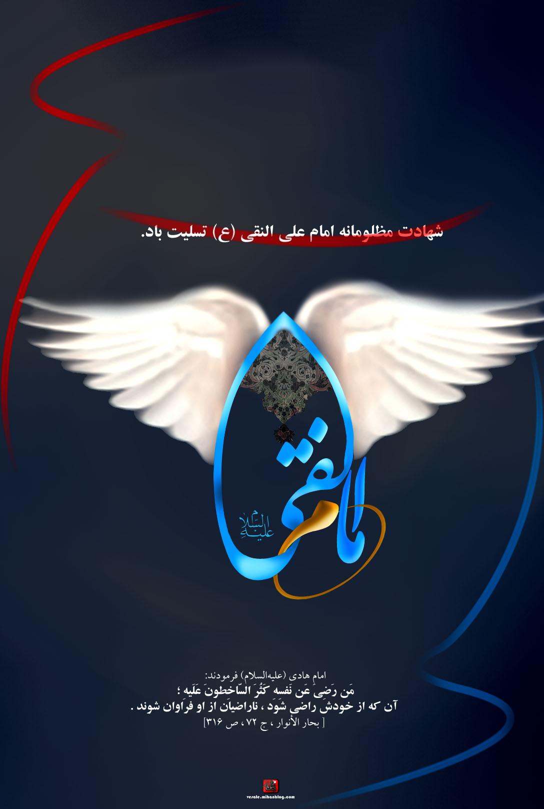 ⚜۩⚜ رهنمای آسمان و زمین ⚜۩⚜ ویژه نامه شهادت امام هادی علیه السلام